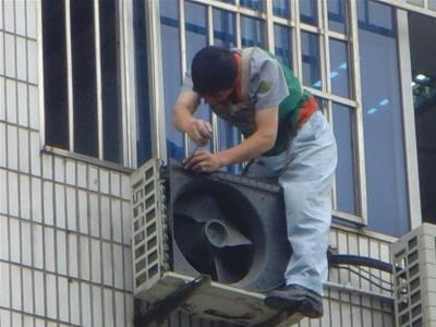 空调维修服务部