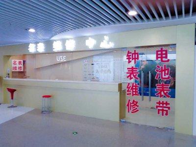 上海天梭服务部