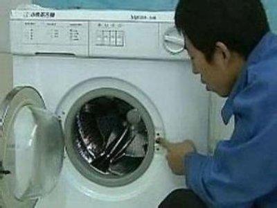 辽中区洗衣机维修服务部