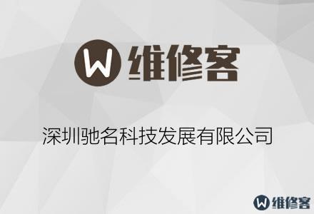 深圳驰名科技发展有限公司