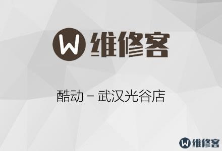 酷动-武汉光谷店