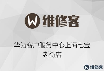 华为客户服务中心上海七宝老街店