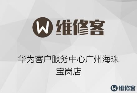 华为客户服务中心广州海珠宝岗店