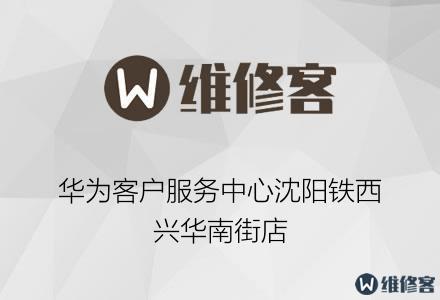 华为客户服务中心沈阳铁西兴华南街店