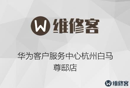 华为客户服务中心杭州白马尊邸店