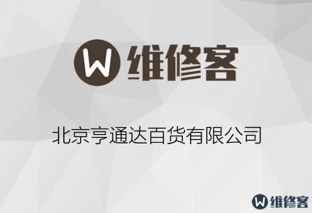 北京亨通达百货有限公司