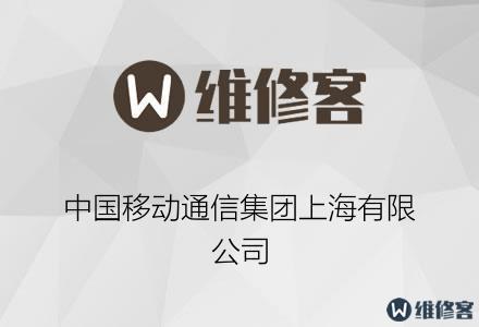 中国移动通信集团上海有限公司