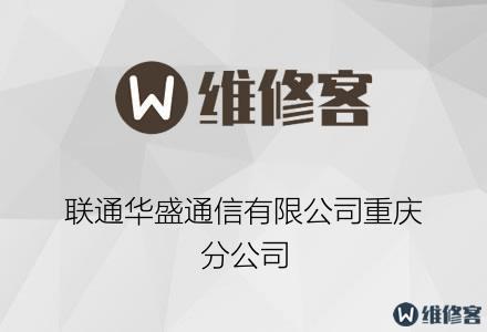 联通华盛通信有限公司重庆分公司
