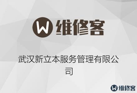 武汉新立本服务管理有限公司