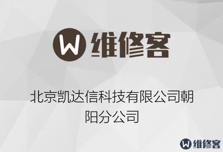 北京凯达信科技有限公司朝阳分公司