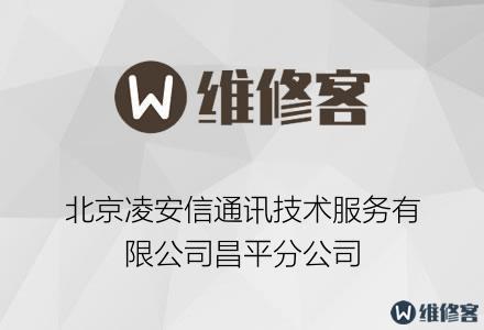 北京凌安信通讯技术服务有限公司昌平分公司