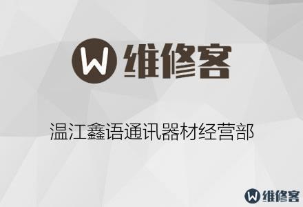 温江鑫语通讯器材经营部