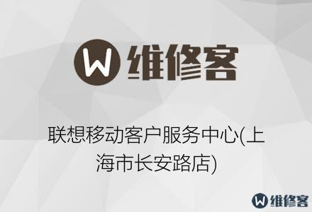 联想移动客户服务中心(上海市长安路店)