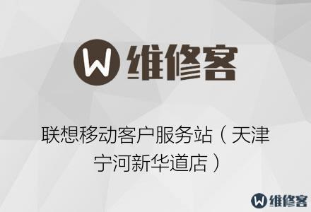 联想移动客户服务站(天津宁河新华道店)