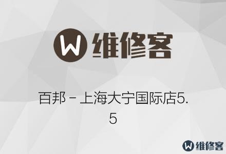 百邦-上海大宁国际店5.5