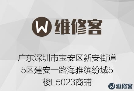 广东深圳市宝安区新安街道5区建安一路海雅缤纷城5楼L5023商铺