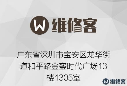 广东省深圳市宝安区龙华街道和平路金銮时代广场13楼1305室