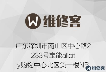 广东深圳市南山区中心路2233号宝能allcity购物中心北区负一楼NB103-1号铺