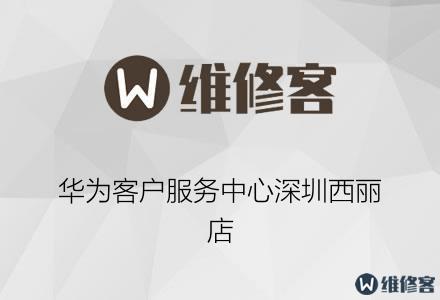 华为客户服务中心深圳西丽店