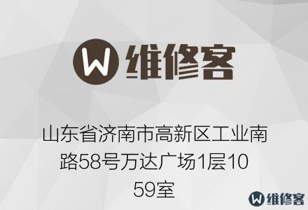 山东省济南市高新区工业南路58号万达广场1层1059室