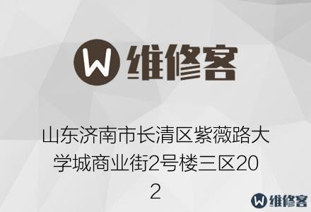 山东济南市长清区紫薇路大学城商业街2号楼三区202