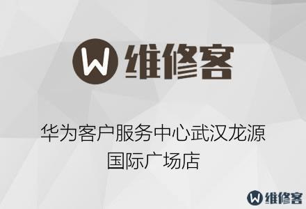 华为客户服务中心武汉龙源国际广场店