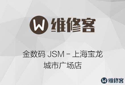 金数码 JSM-上海宝龙城市广场店
