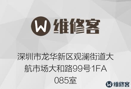 深圳市龙华新区观澜街道大航市场大和路99号1FA085室