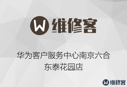 华为客户服务中心南京六合东泰花园店