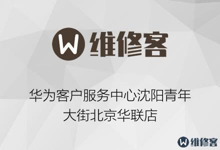 华为客户服务中心沈阳青年大街北京华联店