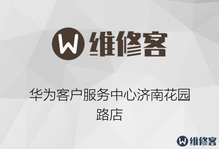 华为客户服务中心济南花园路店