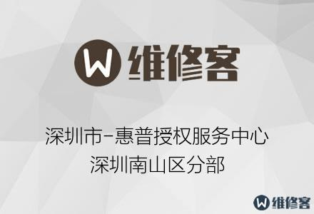 深圳市-惠普授权服务中心深圳南山区分部