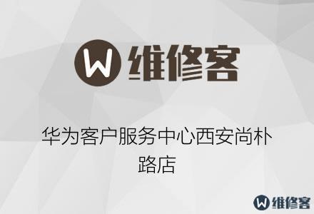 华为客户服务中心西安尚朴路店