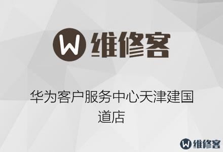 华为客户服务中心天津建国道店
