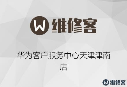 华为客户服务中心天津津南店