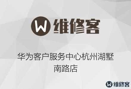 华为客户服务中心杭州湖墅南路店
