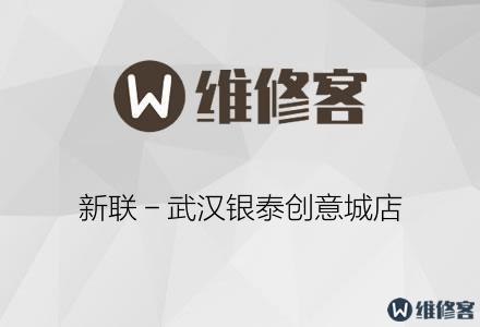 新联-武汉银泰创意城店