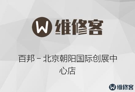 百邦-北京朝阳国际创展中心店