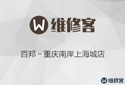 百邦-重庆南岸上海城店