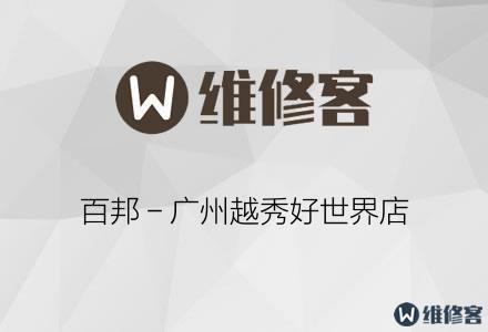 百邦-广州越秀好世界店