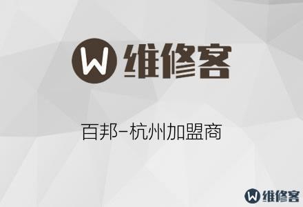 百邦-杭州加盟商