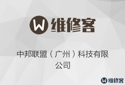 中邦联盟(广州)科技有限公司