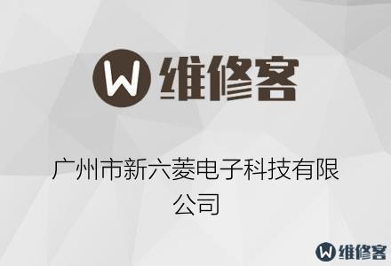 广州市新六菱电子科技有限公司