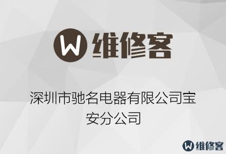 深圳市驰名电器有限公司宝安分公司