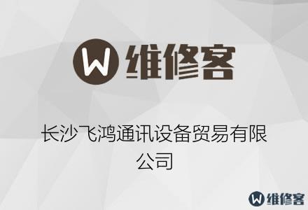 长沙飞鸿通讯设备贸易有限公司