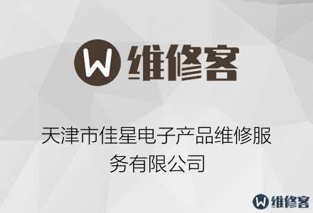 天津市佳星电子产品维修服务有限公司