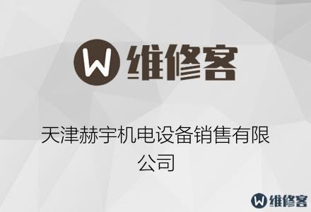 天津赫宇机电设备销售有限公司