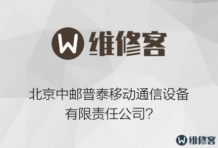 北京中邮普泰移动通信设备有限责任公司?