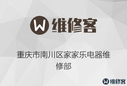 重庆市南川区家家乐电器维修部