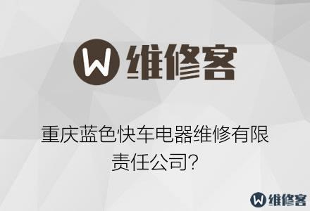 重庆蓝色快车电器维修有限责任公司?